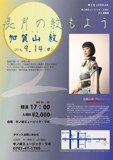 LIVE@LAB_A3紋ちゃん2.jpg